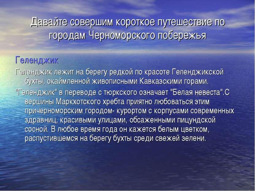 Давайте совершим короткое путешествие по городам Черноморского побережья Геле...