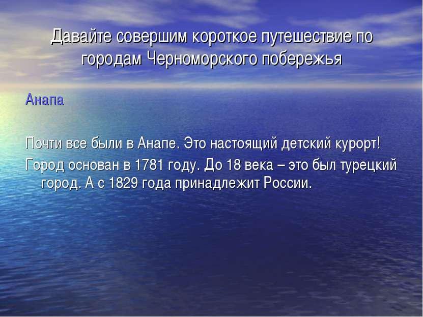 Давайте совершим короткое путешествие по городам Черноморского побережья Анап...