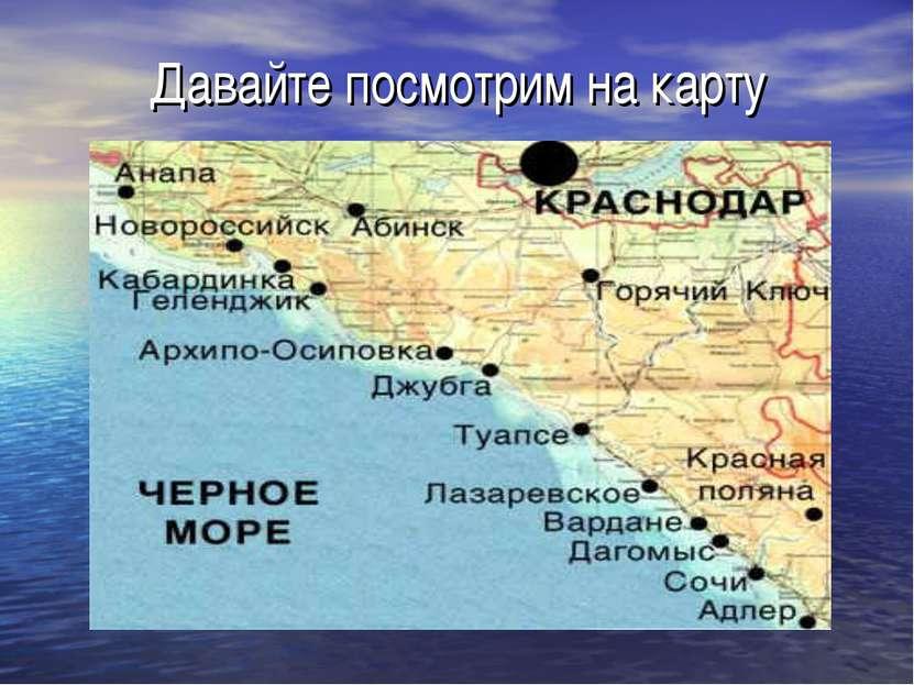 Давайте посмотрим на карту