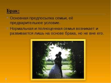 Брак: Основная предпосылка семьи, её предварительное условие. Нормальная и по...