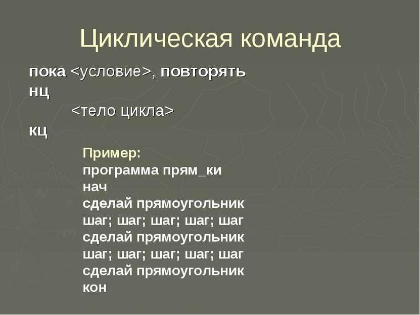 Циклическая команда Пример: программа прям_ки нач сделай прямоугольник шаг; ш...