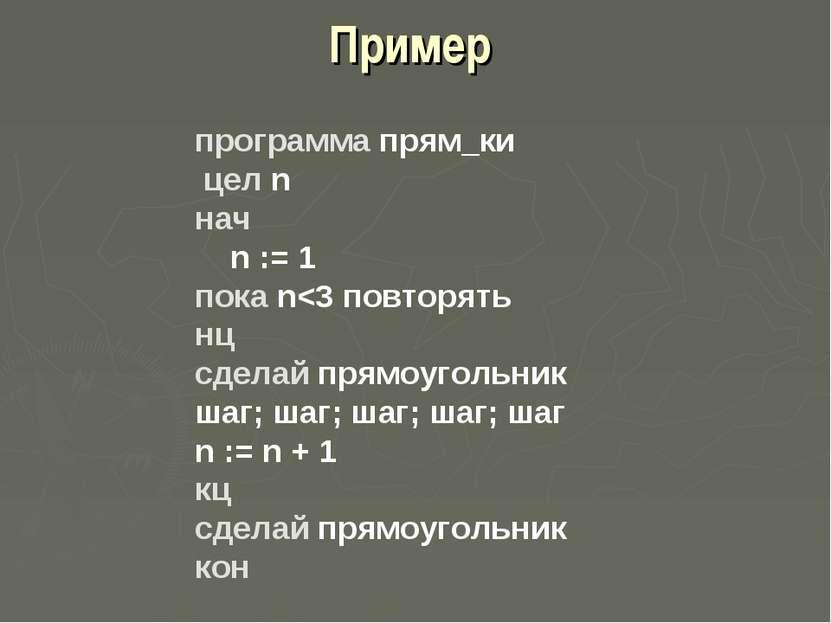Пример программа прям_ки цел n нач n := 1 пока n