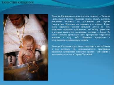 Таинство Крещения сегодня относится к одному из Таинства Православной Церкви....