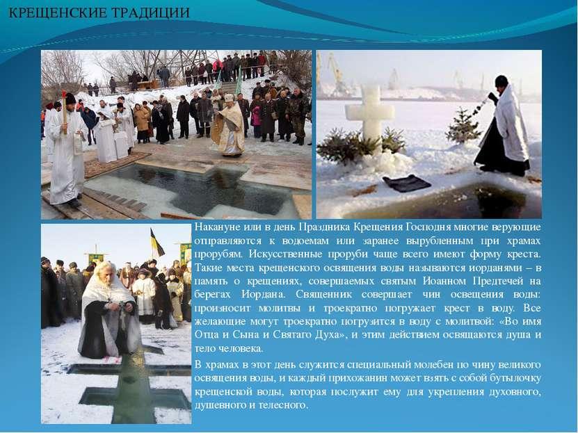 Накануне или в день Праздника Крещения Господня многие верующие отправляются ...