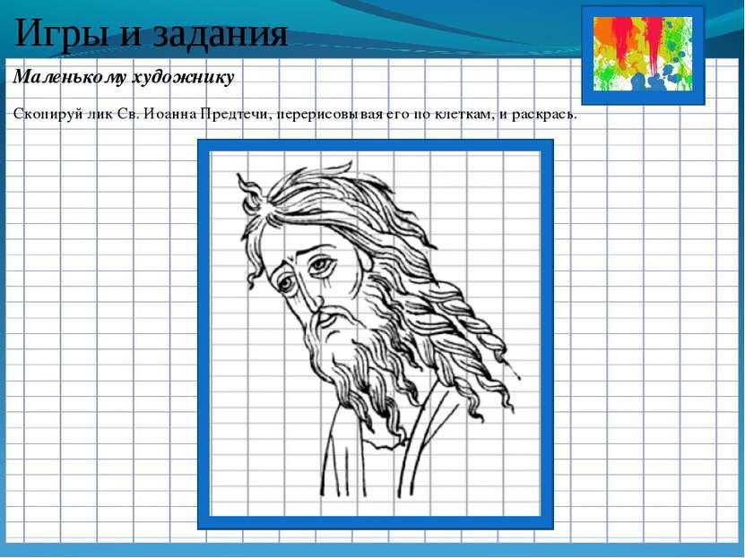 Игры и задания Маленькому художнику Скопируй лик Св. Иоанна Предтечи, перерис...
