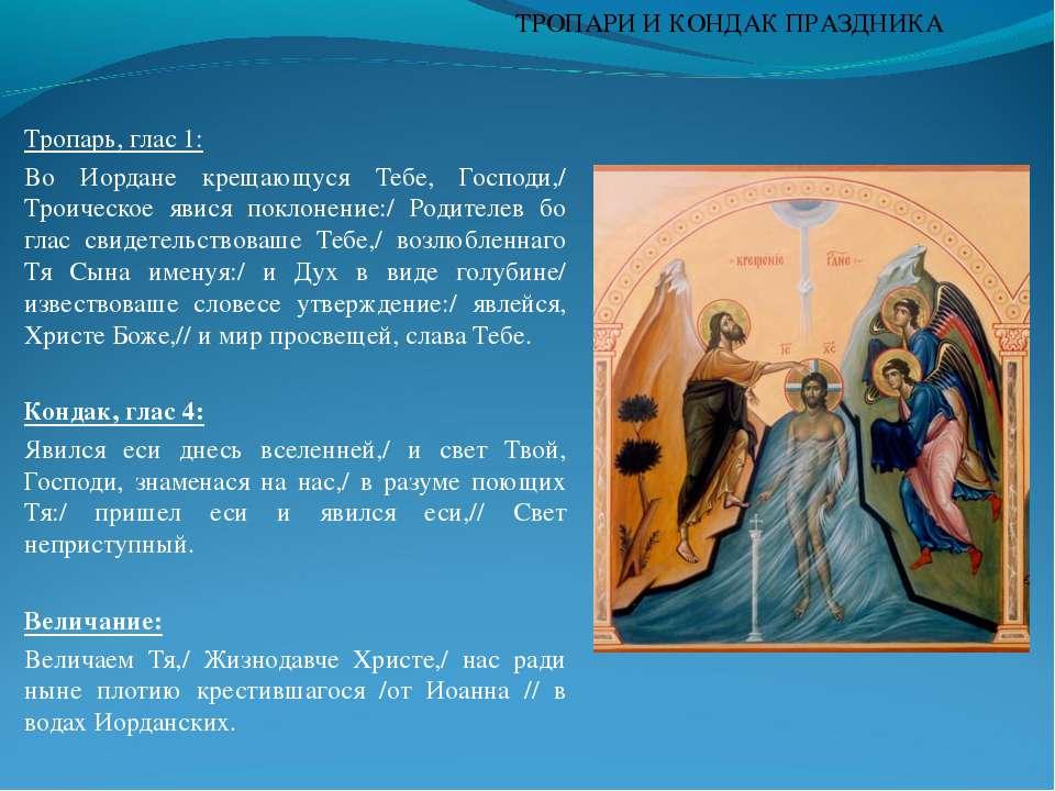 Тропарь, глас 1: Во Иордане крещающуся Тебе, Господи,/ Троическое явися покло...