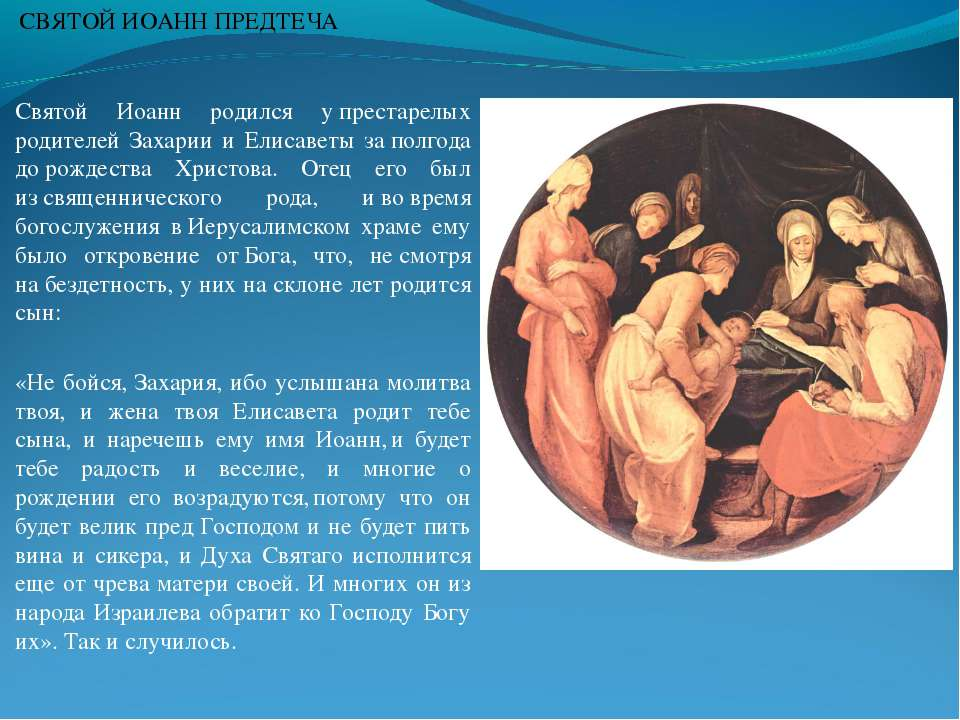 Святой Иоанн родился упрестарелых родителей Захарии и Елисаветы заполгода д...