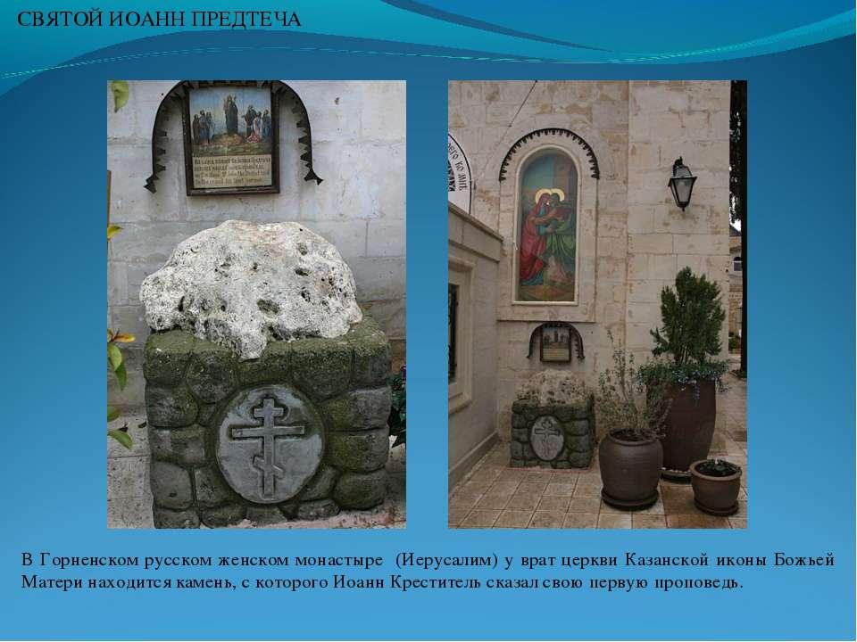 В Горненском русском женском монастыре (Иерусалим) у врат церкви Казанской ик...