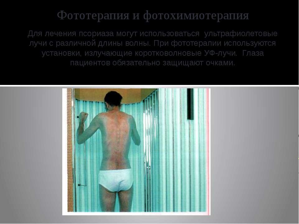 Фототерапия и фотохимиотерапия Для лечения псориаза могут использоваться ульт...