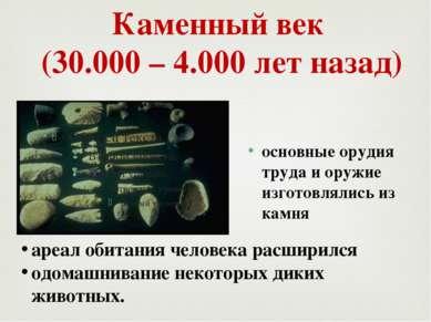 Каменный век (30.000 – 4.000 лет назад) основные орудия труда и оружие изгото...