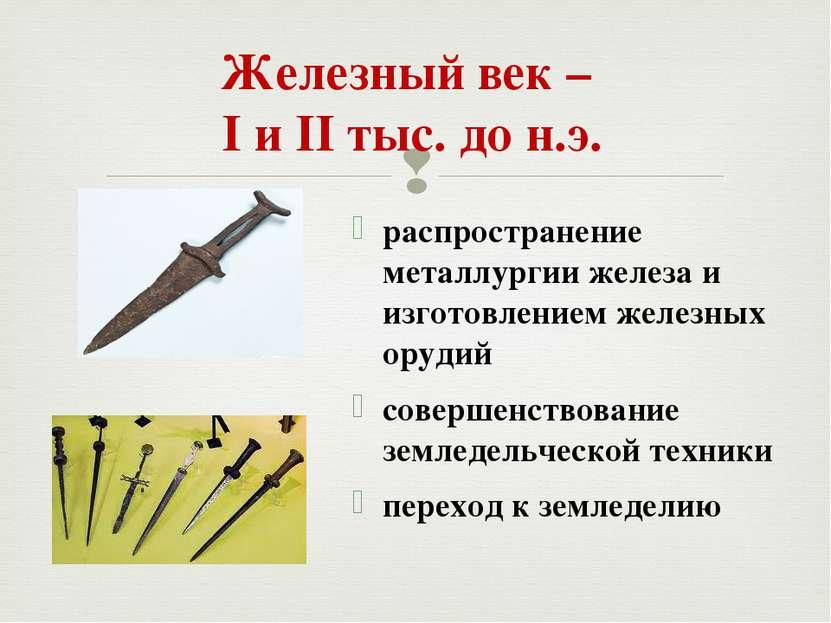 распространение металлургии железа и изготовлением железных орудий совершенст...