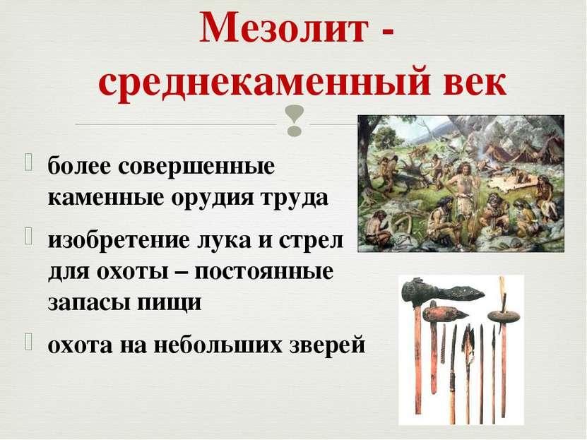 более совершенные каменные орудия труда изобретение лука и стрел для охоты – ...