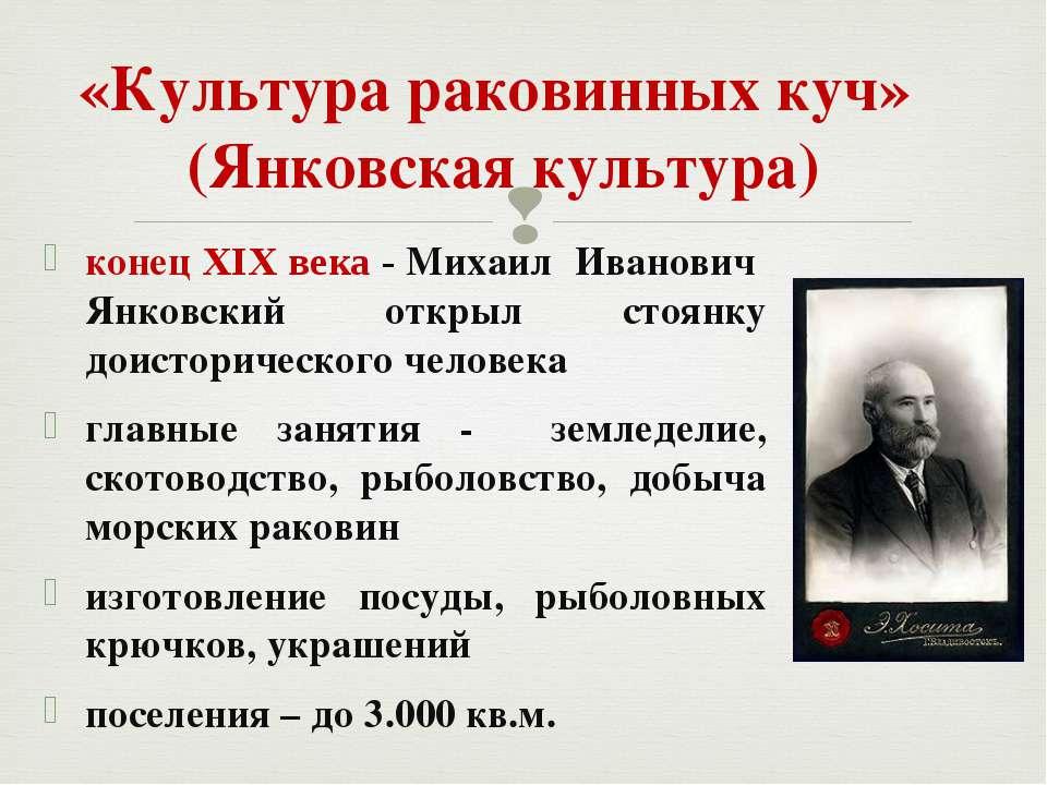 конец XIX века - Михаил Иванович Янковский открыл стоянку доисторического чел...