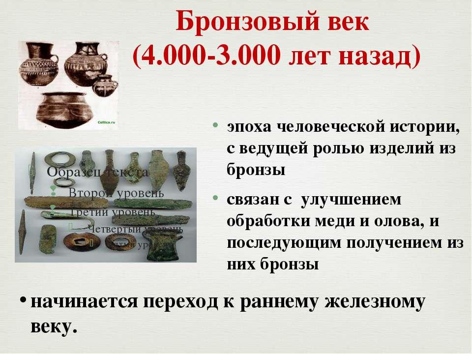 Бронзовый век (4.000-3.000 лет назад) эпоха человеческой истории, с ведущей р...