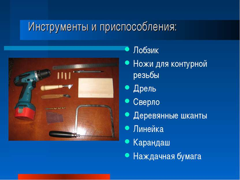 Инструменты и приспособления: Лобзик Ножи для контурной резьбы Дрель Сверло Д...