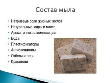 Натриевые соли жирных кислот Натуральные жиры и масла Ароматическая композици...