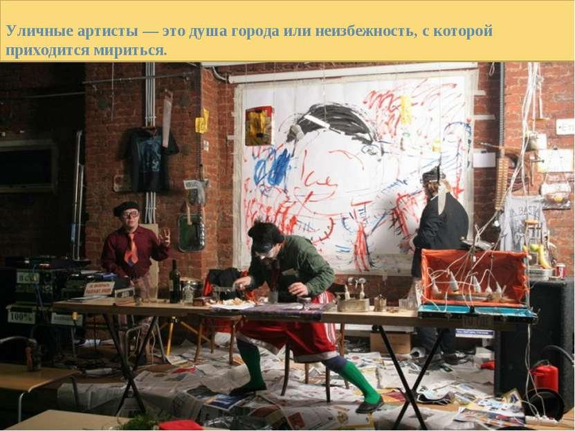 Уличные артисты — это душа города или неизбежность, с которой приходится мири...