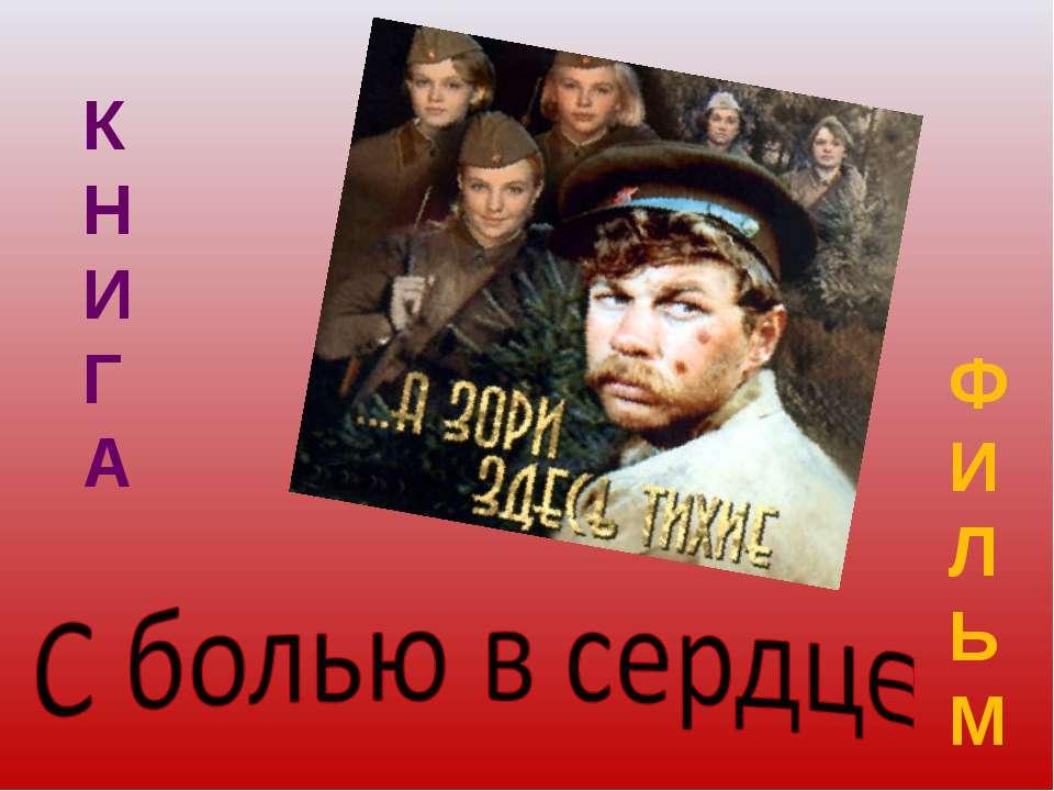 К Н И Г А ФИЛЬМ