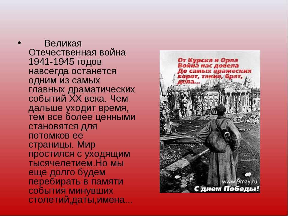 Великая Отечественная война 1941-1945 годов навсегда останется одним из...