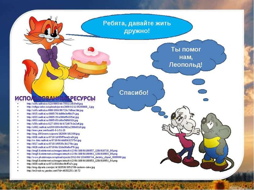 http://s49.radikal.ru/i124/0903/eb/755321f310e8.jpg http://nifiga-sebe.ru/upl...
