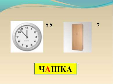 ,, , ЧАШКА