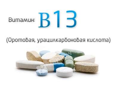 Витамин B13 (Оротовая кислота, урацилкарбоновая кислота)