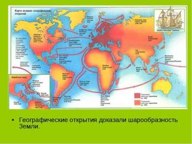 Географические открытия доказали шарообразность Земли.