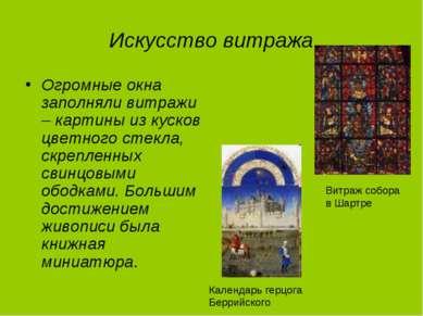 Искусство витража Огромные окна заполняли витражи – картины из кусков цветног...