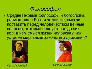 Философия. Средневековые философы и богословы, размышляя о Боге и человеке, с...