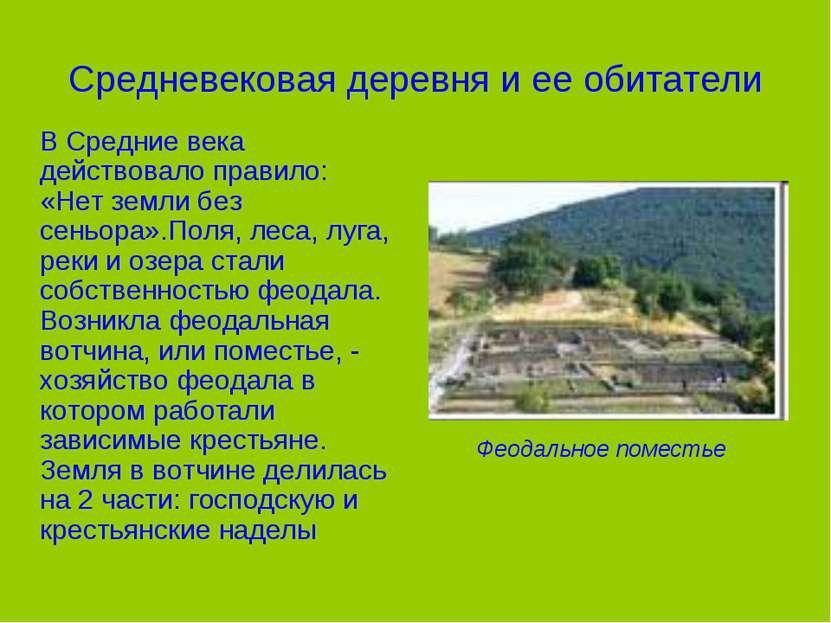 Средневековая деревня и ее обитатели В Средние века действовало правило: «Нет...