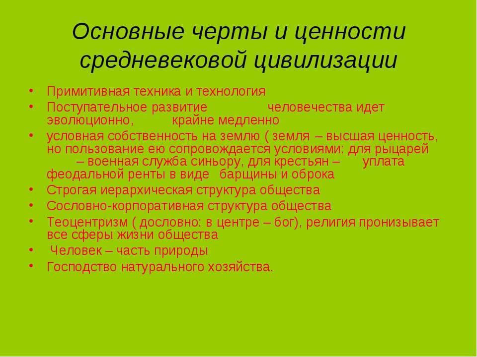 Основные черты и ценности средневековой цивилизации Примитивная техника и тех...
