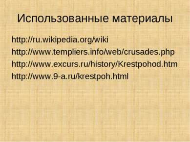 Использованные материалы http://ru.wikipedia.org/wiki http://www.templiers.in...