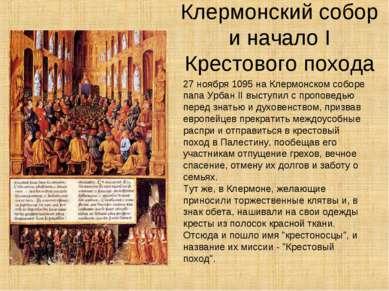 Клермонский собор и начало I Крестового похода 27 ноября 1095 на Клермонском ...