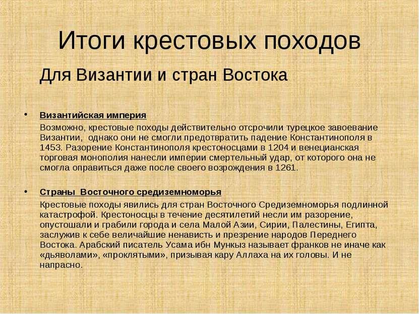 Итоги крестовых походов Для Византии и стран Востока Византийская империя Воз...