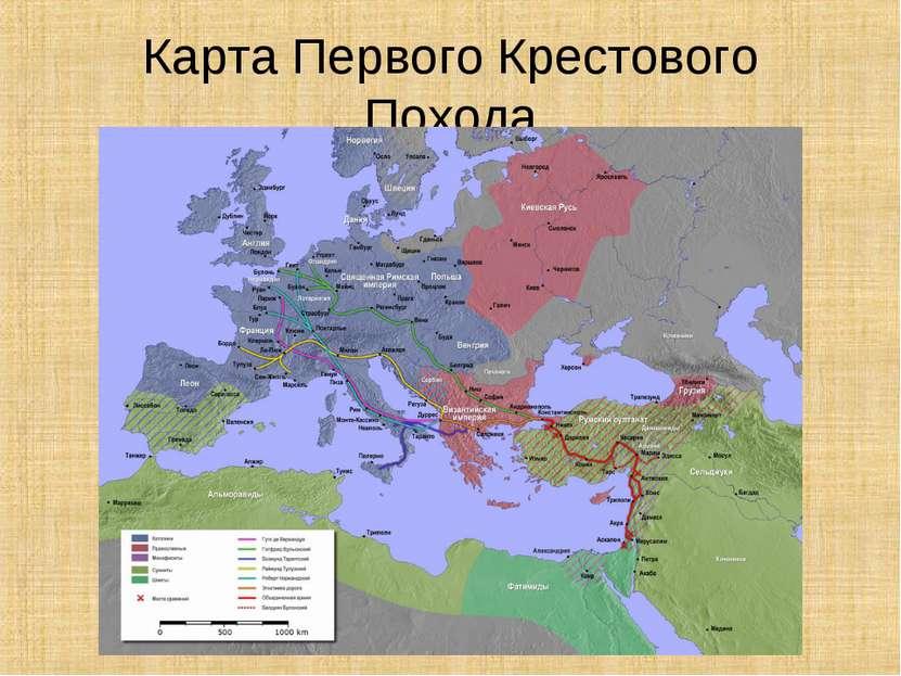 Карта Первого Крестового Похода