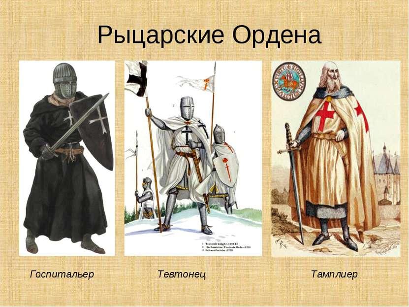 Рыцарские Ордена Госпитальер Тамплиер Тевтонец
