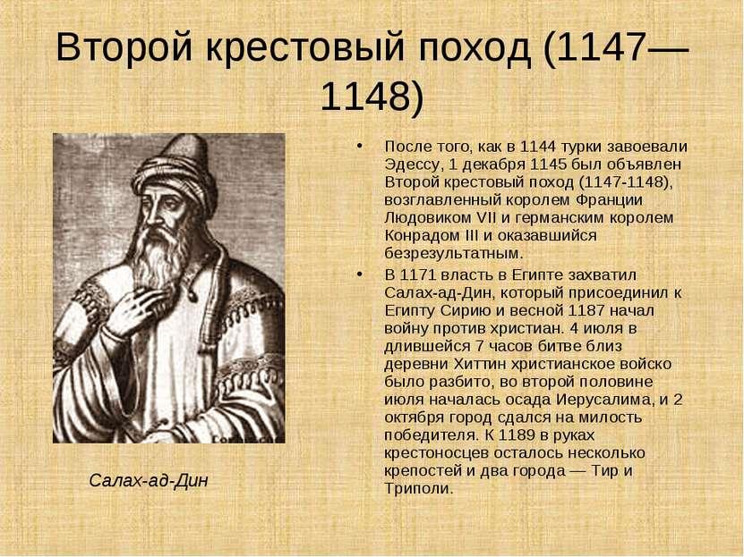 Второй крестовый поход (1147—1148) После того, как в 1144 турки завоевали Эде...