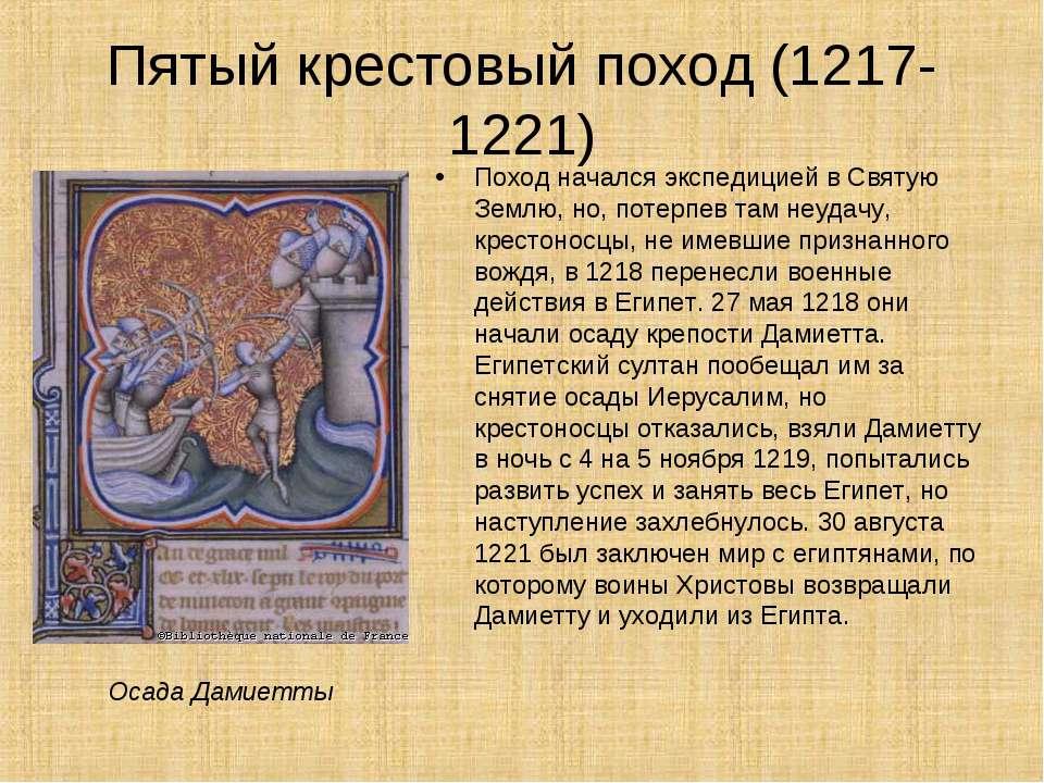 Пятый крестовый поход (1217-1221) Поход начался экспедицией в Святую Землю, н...