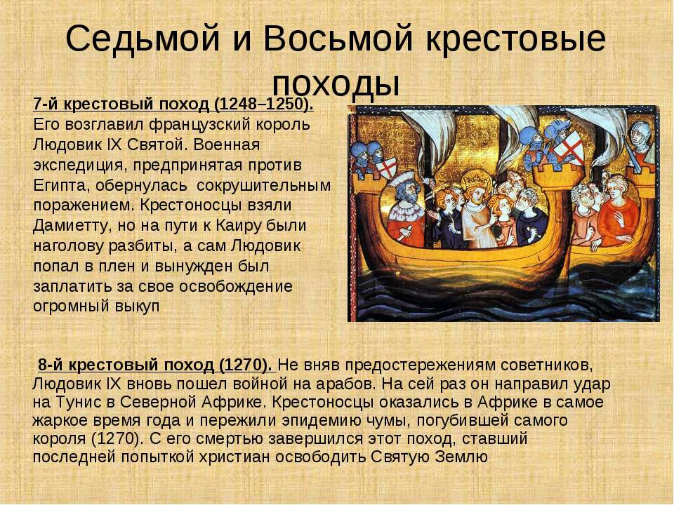 Седьмой и Восьмой крестовые походы 8-й крестовый поход (1270). Не вняв предос...