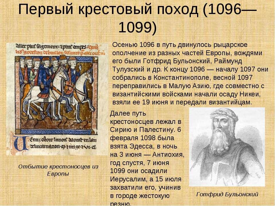 Первый крестовый поход (1096—1099) Осенью 1096 в путь двинулось рыцарское опо...