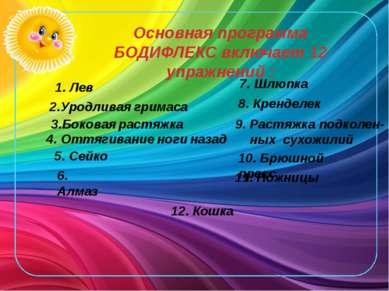 Основная программа БОДИФЛЕКС включает 12 упражнений : 1. Лев 2.Уродливая грим...
