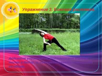 Упражнение 3. Боковая растяжка. Действие упражнения: Подтягивает мышцы талии ...