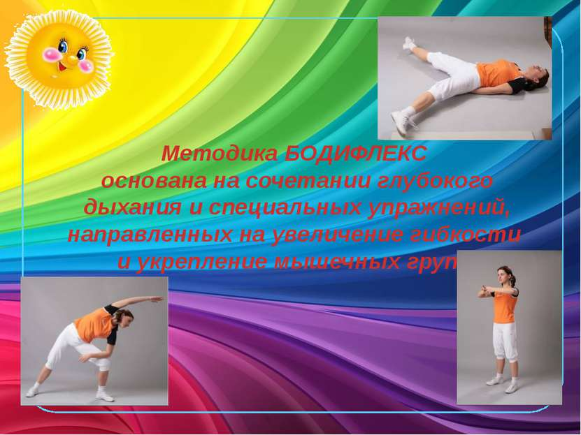 Методика БОДИФЛЕКС основана на сочетании глубокого дыхания и специальных упра...