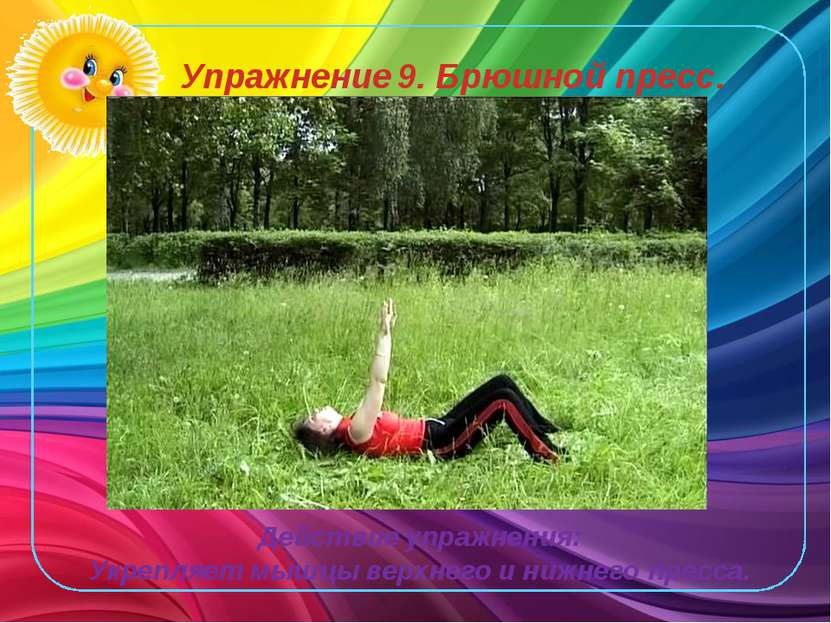 Упражнение 9. Брюшной пресс. Действие упражнения: Укрепляет мышцы верхнего и ...