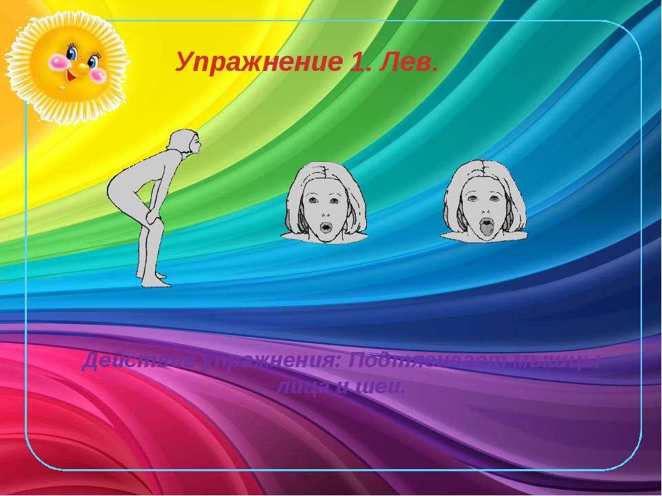 Упражнение 1. Лев. Действие упражнения: Подтягивает мышцы лица и шеи.