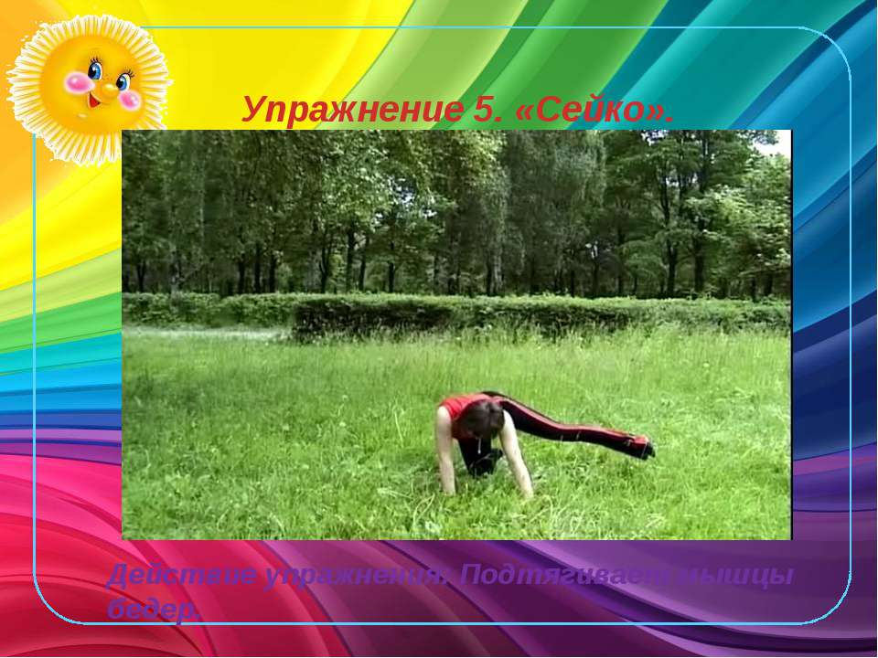 Упражнение 5. «Сейко». Действие упражнения: Подтягивает мышцы бедер.