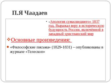 П.Я Чаадаев «Апология сумасшедшего» 1837 год. Выражал веру в историческую буд...