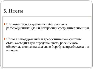 5. Итоги Широкое распространение либеральных и революционных идей и настроени...