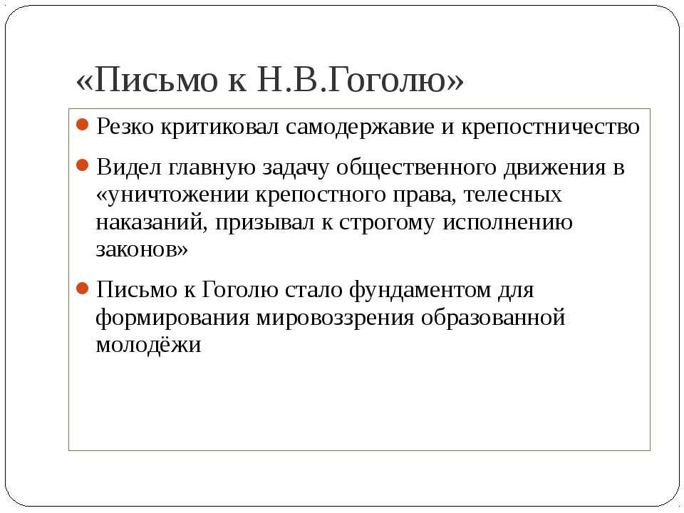 «Письмо к Н.В.Гоголю» Резко критиковал самодержавие и крепостничество Видел г...