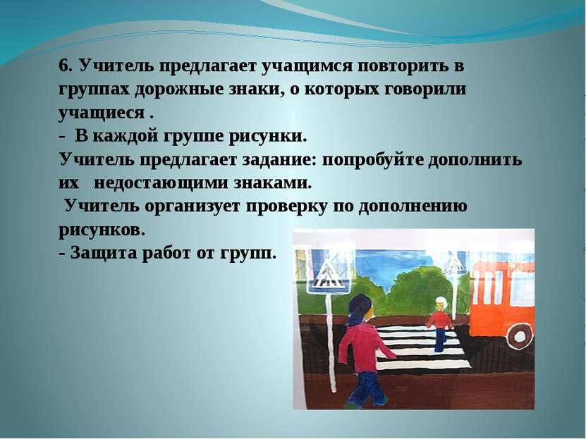 6. Учитель предлагает учащимся повторить в группах дорожные знаки, о которых ...